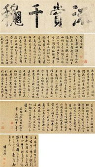 行书《阿房宫赋》 ('ode to the afang palace' in running script) by wen zhengming