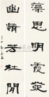 对联 (couplet) by liu huadong