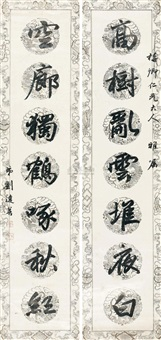行书七言联 (calligraphy) (couplet) by liu dashan
