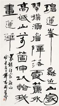 书法 by qian juntao