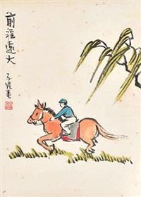 前程远大(无图) by feng zikai