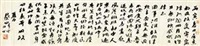 行书自作句 by cai gongshi