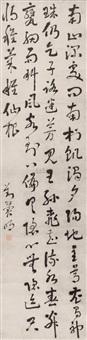 草书七言诗 (calligraphy in cursive script) by liu yiming