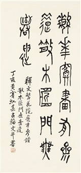 篆书 七言句 (poem in seal script) by huang binhong