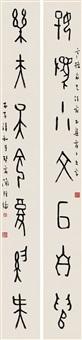 甲骨文七言联 (calligraphy) (couplet) by jian jinglun