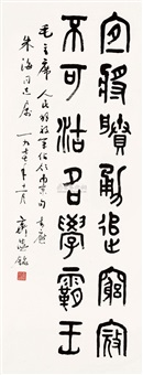 calligraphy by qi yanming