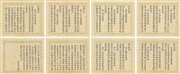 楷书《御制十六罗汉赞》 (album of 8) by guan huai