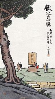 饮水思源 by feng zikai