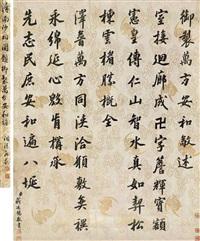 行书御制诗 by jiang tingxi