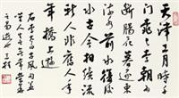 书法 by luo sangui