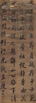 行书 镜片 纸本 by wang youdun