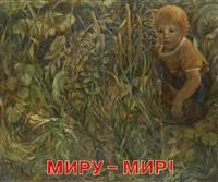 portrait of the artist's son by vitaly komar
