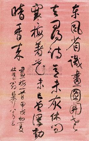 行书自作诗 by xie zhiliu