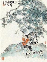 牧歌图 by han wu