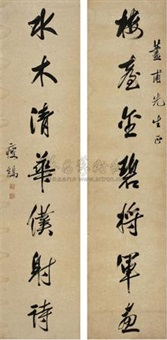 行书 七言联 对联 (couplet) by zhou shoujuan