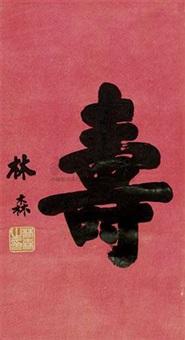 """行书""""寿"""" by lin sen"""