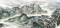 江山揽胜图 by liu chenqi