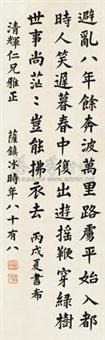 书法 by sa zhenbing