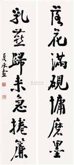 calligraphy (couplet) by xia chengtao