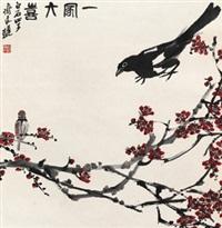 一家大喜 立轴 设色纸本 by qi liangchi