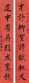 running script calligraphy (couplet) by liang yaoshu