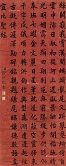 楷书七言诗 by xu fu