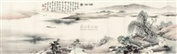 山水 by zhu yu