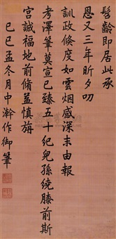 calligraphy in regular script by jia qing