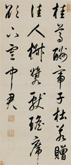行书《椒园》 (calligraphy in running script) by emperor kangxi
