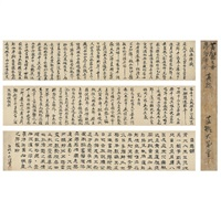 行书 后赤壁赋·览古诗·隶书 酒德颂 (calligraphy in running scrip·calligraphy in official script) by ji fei