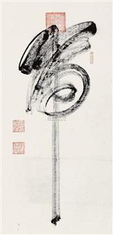"""书法""""虎"""" by ma fuxiang"""