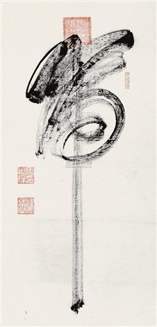 书法虎 by ma fuxiang