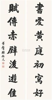 楷书七言联 (calligraphy) (couplet) by lin xiguang