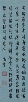 行书七言诗 (seven-character poem in running script) by emperor qianlong