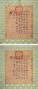 宣和帝书法 by emperor huizong