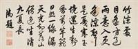 行书竹凉处诗 by emperor qianlong
