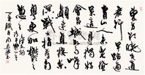 书法 calligraphy by zhou huijun
