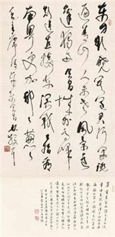 草书毛主席词 by lin sanzhi