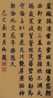 楷书五言诗 (five-character poem in regular script) by emperor jiaqing