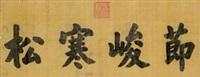 """楷书""""节峻寒松"""" by emperor xuantong"""