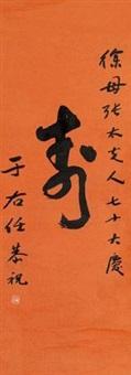 """行书""""寿"""" by yu youren"""