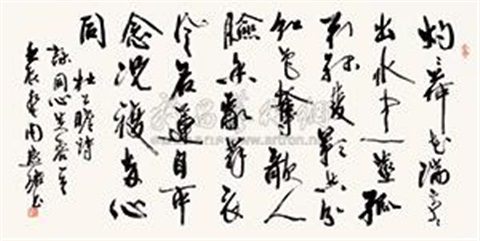 行书诗 calligraphy by zhou huijun