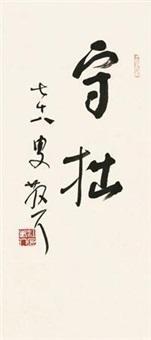 """行书""""守拙"""" by lin sanzhi"""