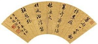 行书六言诗 by emperor yongzheng