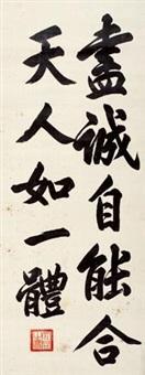 行书 (running script) by emperor xuantong
