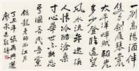 书法—西江月 by liao chengzhi