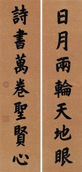 楷书七言联 (couplet) by emperor guangxu