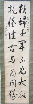 republic period a chinese calligraphy scroll by