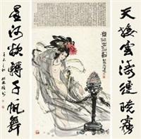 贵妃出浴 书法对联 (zhongtang + couplet) by lin congquan