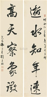 行书五言对 (calligraphy) (couplet) by liu tingchen